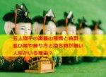 五人囃子の楽器の種類と役割!並び順や飾り方と持ち物が無い人形がいる理由?