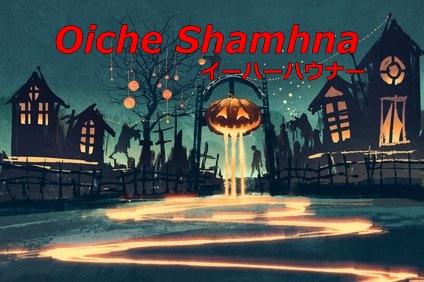 Oíche Shamhna